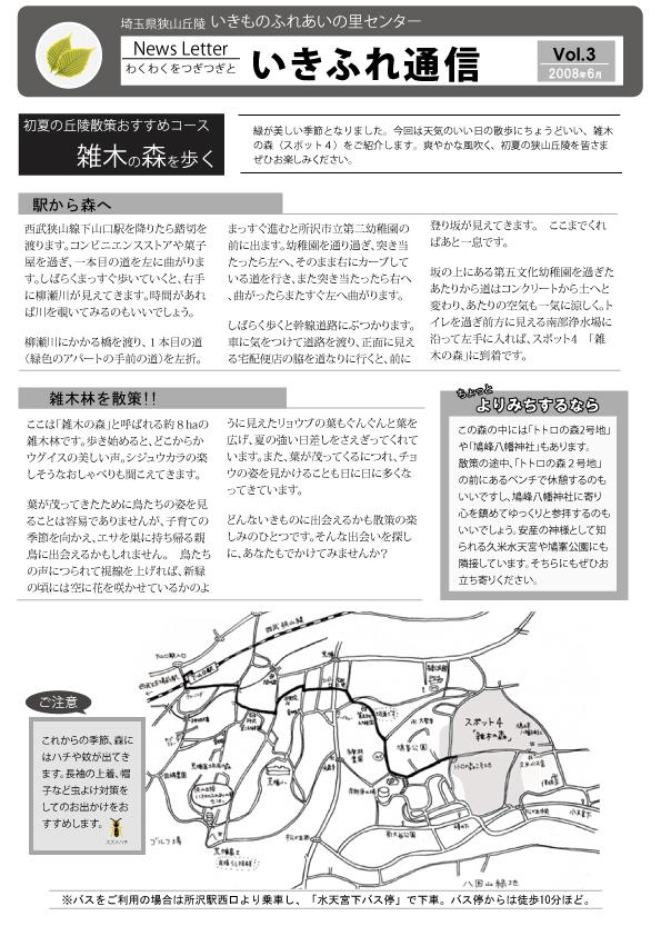 いきふれ通信vol.3-1.jpg