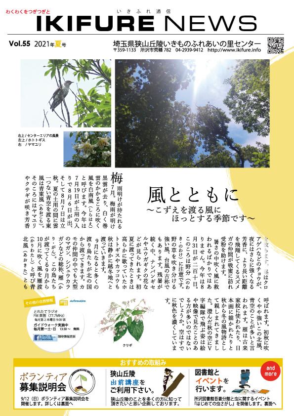 いきふれ通信No55表